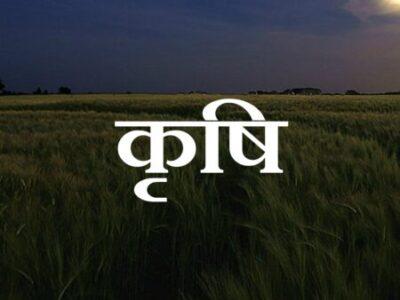 Agriculture – कृषी