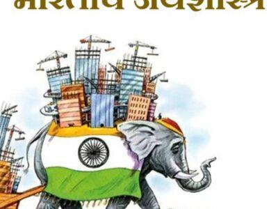 Indian Economy (भारतीय अर्थशास्त्र)