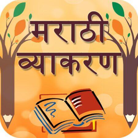 Marathi Grammar – मराठी व्याकरण
