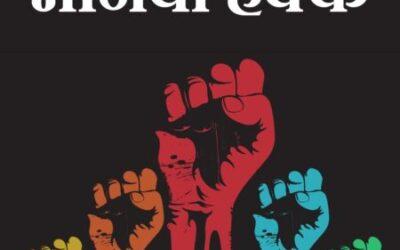 Human Rights – मानवी हक्क