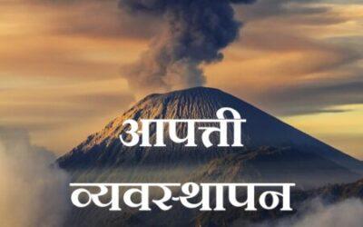Disaster Management – आपत्ती व्यवस्थापन