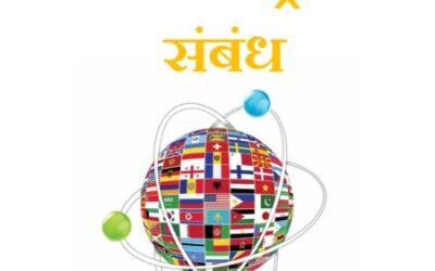 International Relations – अंतरराष्ट्रीय संबंध