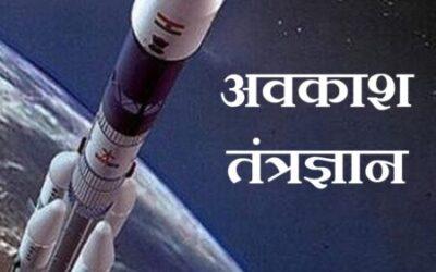 Space Tech – अवकाश तंत्रज्ञान