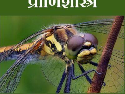 Zoology – प्राणिशास्त्र