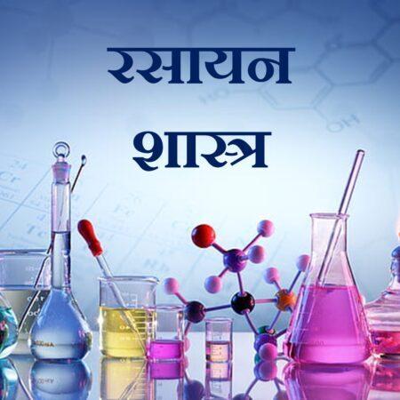 Chemistry – रसायन शास्त्र