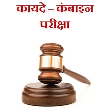 Indian Laws – Combined- महत्वाचे कायदे – संयुक्त परीक्षा