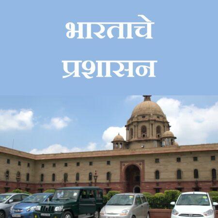 Indian Governance – भारताचे प्रशासन