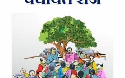 Panchayat Raj – पंचायत राज