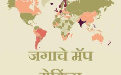 World Mapping – जगाचे मॅप मेकिंग