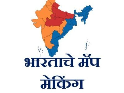Indian Mapping – भारताचे मॅप मेकिंग