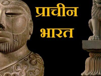 Ancient India – प्राचीन भारत