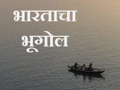 Geography of India – भारताचा भूगोल