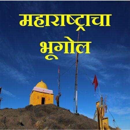 Geography of Maharashtra – महाराष्ट्राचा भूगोल