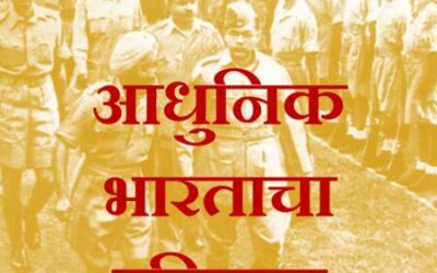 Modern Indian History – आधुनिक भारताचा इतिहास